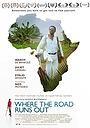 Фільм «Там, где заканчивается дорога» (2014)