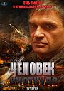 Серіал «Человек ниоткуда» (2012)