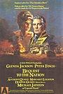 Фильм «Наследие нации» (1973)
