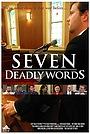 Фільм «Семь смертельных слов» (2013)
