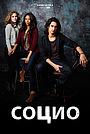 Сериал «Социо» (2013 – 2014)