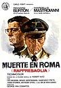Фильм «Репрессалии» (1973)