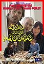 Фільм «Два моих любимых» (2012)