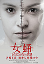 Фильм «Куколка» (2012)