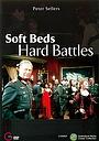 Фильм «Жестокие битвы на мягких постелях» (1974)