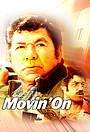 Серіал «Двигаясь» (1974 – 1976)