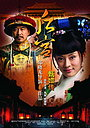 Серіал «Легенда о Чжэнь Хуань» (2011 – 2012)