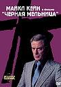 Фильм «Черная мельница» (1974)