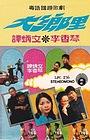 Фільм «Dai heung lei» (1974)