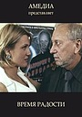 Фильм «Время радости» (2008)