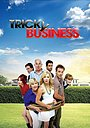 Серіал «Хитрый бизнес» (2012)