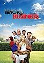 Сериал «Хитрый бизнес» (2012)