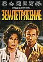 Фільм «Землетрясение» (1974)