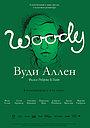 Фільм «Вуді Аллен: Документальне кіно» (2012)
