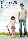 Серіал «Красивый дождь» (2012)