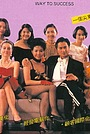 Фільм «Ma foo sau gei» (1993)