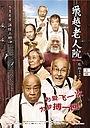 Фильм «Психушка для престарелых» (2012)