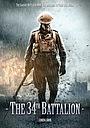 Фильм «34-й батальон»