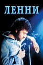 Фільм «Ленні» (1974)