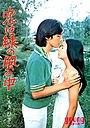 Фильм «Koi wa midori no kaze no naka» (1974)