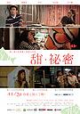 Фільм «Вместе» (2012)