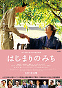 Фільм «Кэйсукэ Киносита: В начале пути» (2013)