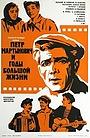 Фильм «Петр Мартынович и годы большой жизни» (1974)