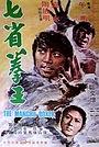 Фільм «Боксер Манчу» (1974)