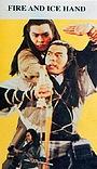 Фільм «Huo yan zhang yu han bing shou» (1978)
