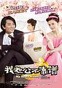 Фільм «Мой нахальный муженёк» (2012)
