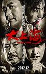 Фільм «Последний магнат» (2012)