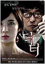 Фільм «Доктор» (2012)