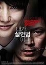 Фільм «Я — убийца» (2012)