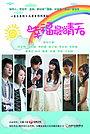 Серіал «Солнечное счастье» (2011)