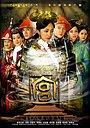 Сериал «Дворец» (2011 – 2014)