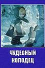Мультфильм «Чудесный колодец» (1956)