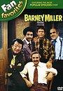 Сериал «Барни Миллер» (1975 – 1982)