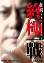 Фільм «Іп Ман: Остання сутичка» (2013)