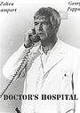 Серіал «Врачи больницы» (1975 – 1976)