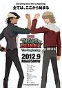 Аніме «Тигр и Кролик: Начало» (2012)