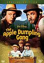Фільм «Банда «Печене яблуко»» (1975)