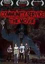 Фильм «Community Service the Movie» (2012)