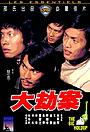 Фільм «Большая облава» (1975)