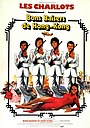 Фільм «Шарло в Гонконге» (1975)