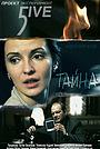 Фільм «Тайна» (2011)