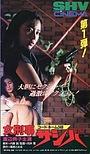 Фильм «Code Name 348: Onna keiji sashiba» (1990)