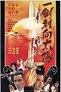 Фільм «Yi jian ci xiang tai yang» (1979)