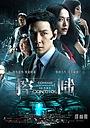 Фільм «Контроль» (2013)