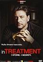Сериал «Пациенты» (2013)