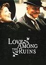 Фильм «Любовь среди руин» (1975)